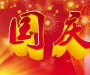 【国庆节的难忘作文300字】国庆节的难忘作文